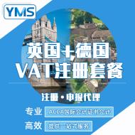 YMS 英国+德国VAT税号注册包含EORI号码 申请小税率 税所代收C79证书