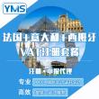 YMS 法意西VAT税号注册税务申报 欧洲站VAT注册