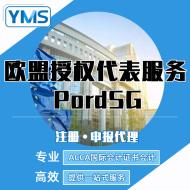 YMS 欧盟授权代表服务+PordSG 注册+申报