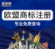 【抗疫情 助企業】歐盟商標注冊申請