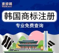 【抗疫情 助企業】韓國商標注冊申請