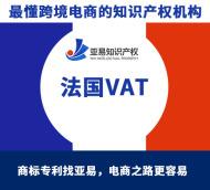 法国VAT超值套餐