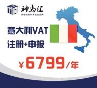 意大利VAT注册及申报(包含一年申报费用)