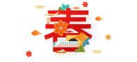 2020年平台春节运营指南