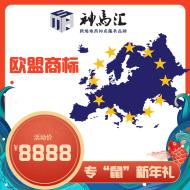 欧盟商标注册火热进行中