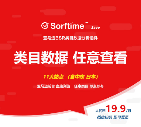 Sorftime save 亞馬遜BSR類目數據分析插件