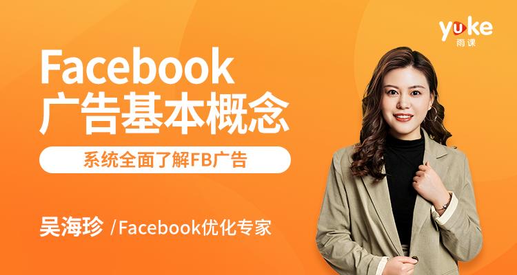 Facebook广告基本概念