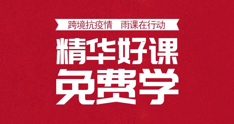 【春节特辑】跨境抗疫情 宅家学跨境