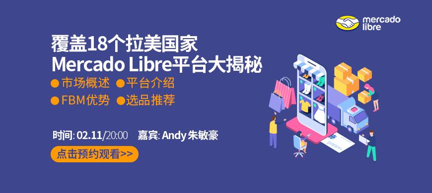 覆盖18个拉美国家,Mercado Libre平台大揭秘