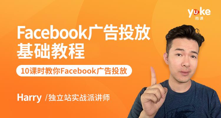 Facebook广告投放新手教程
