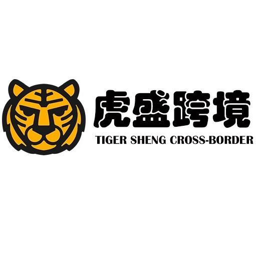 虎盛跨境電商