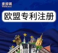 【抗疫情 助企業】歐盟外觀專利申請注冊