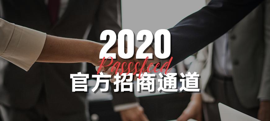 Passfeed 商戶可享美國境內次日達的物流配送服務及低至0租金的美國海外倉存儲服務