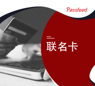Passfeed聯名卡