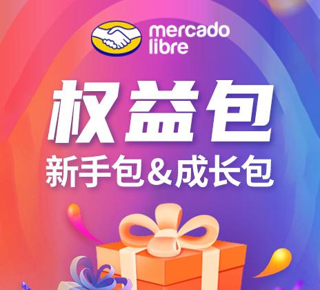 MercadoLibre新手入駐權益包