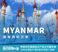 缅甸海外商标申请注册