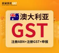 澳大利亚GST