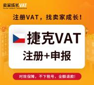 捷克VAT注册+申报