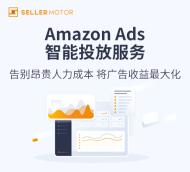 Amazon Ads 智能投放服务