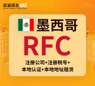 墨西哥RFC