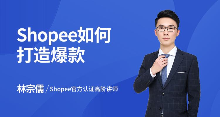 【进阶实操课】Shopee如何打造爆款