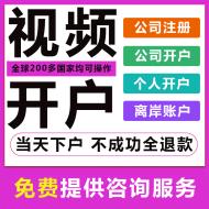 香港银行开户美国boa新加坡花旗渣打恒生公司注册商标注册专利申请