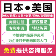 日本商标注册香港美国韩国日本专利申请公司注册银行开户亚马逊速卖通