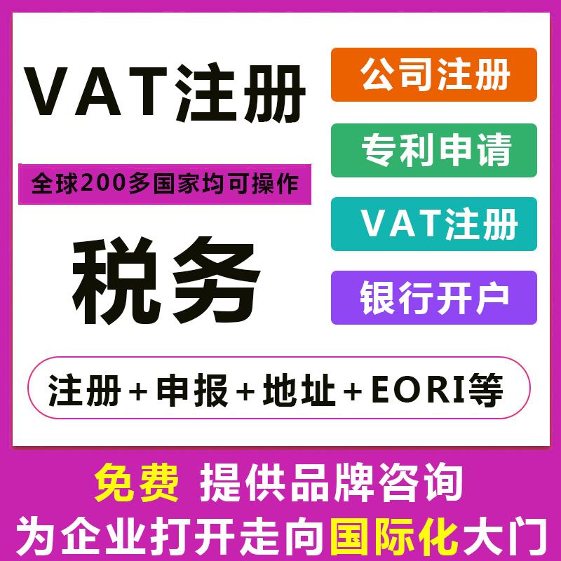 英国VAT注册+申报德国法国西班牙阿联酋商标专利申请