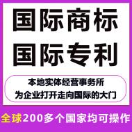 美国 英国 马德里 欧盟 香港 法国 西班牙瑞士 商标注册 专利申请 银行开户 公司注册