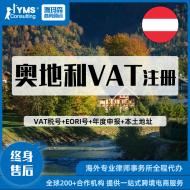 YMS 奥地利中东VAT税号申请注册申报 亚马逊平台