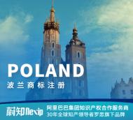 波兰商标注册申请