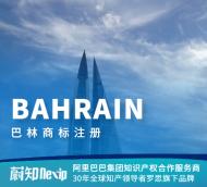 巴林商标注册申请