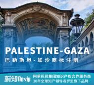 巴勒斯坦-加沙商标注册申请