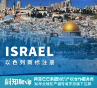 以色列商标注册申请