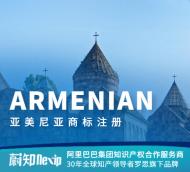 亚美尼亚商标注册申请