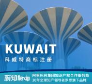 科威特商标注册申请