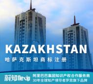 哈萨克斯坦商标注册申请
