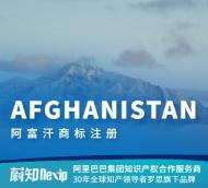 阿富汗商标注册申请
