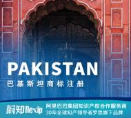 巴基斯坦商标注册申请