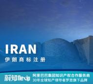 伊朗商标注册申请
