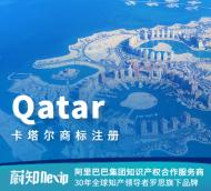 卡塔尔商标注册申请