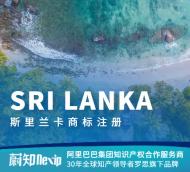 斯里兰卡商标注册申请