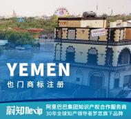 也门商标注册申请