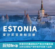 爱沙尼亚商标注册申请