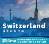 瑞士商标注册申请