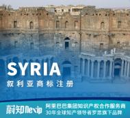 叙利亚商标注册申请