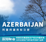 阿塞拜疆商标注册申请