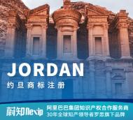 约旦商标注册申请