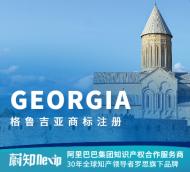 格鲁吉亚商标注册申请