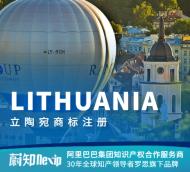 立陶宛商标注册申请